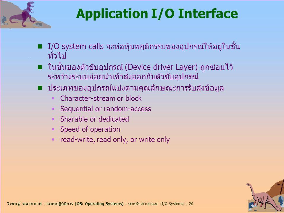 วิเชษฐ์ พลายมาศ | ระบบปฏิบัติการ (OS: Operating Systems) | ระบบรับเข้า/ส่งออก (I/O Systems) | 20 Application I/O Interface n I/O system calls จะห่อหุ้