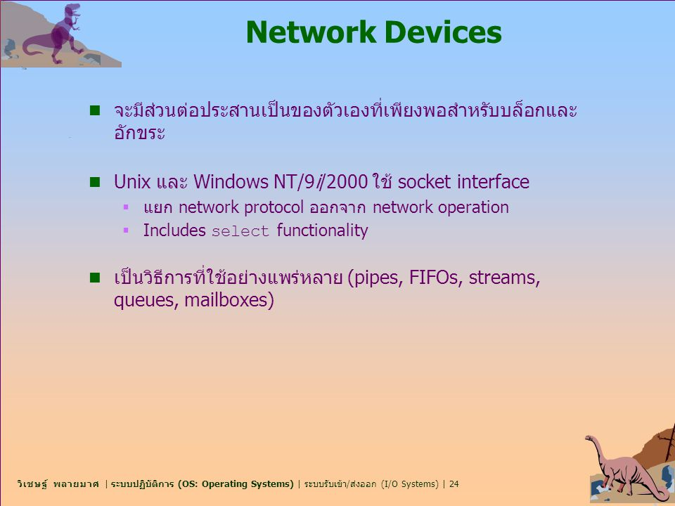 วิเชษฐ์ พลายมาศ | ระบบปฏิบัติการ (OS: Operating Systems) | ระบบรับเข้า/ส่งออก (I/O Systems) | 24 Network Devices n จะมีส่วนต่อประสานเป็นของตัวเองที่เพ