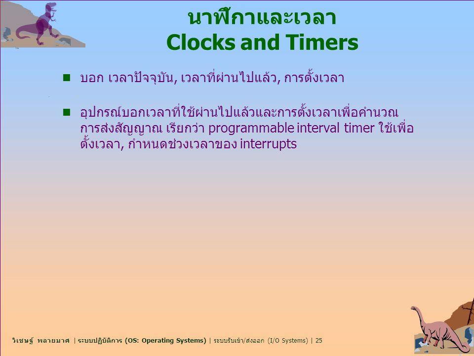 วิเชษฐ์ พลายมาศ | ระบบปฏิบัติการ (OS: Operating Systems) | ระบบรับเข้า/ส่งออก (I/O Systems) | 25 นาฬิกาและเวลา Clocks and Timers n บอก เวลาปัจจุบัน, เ