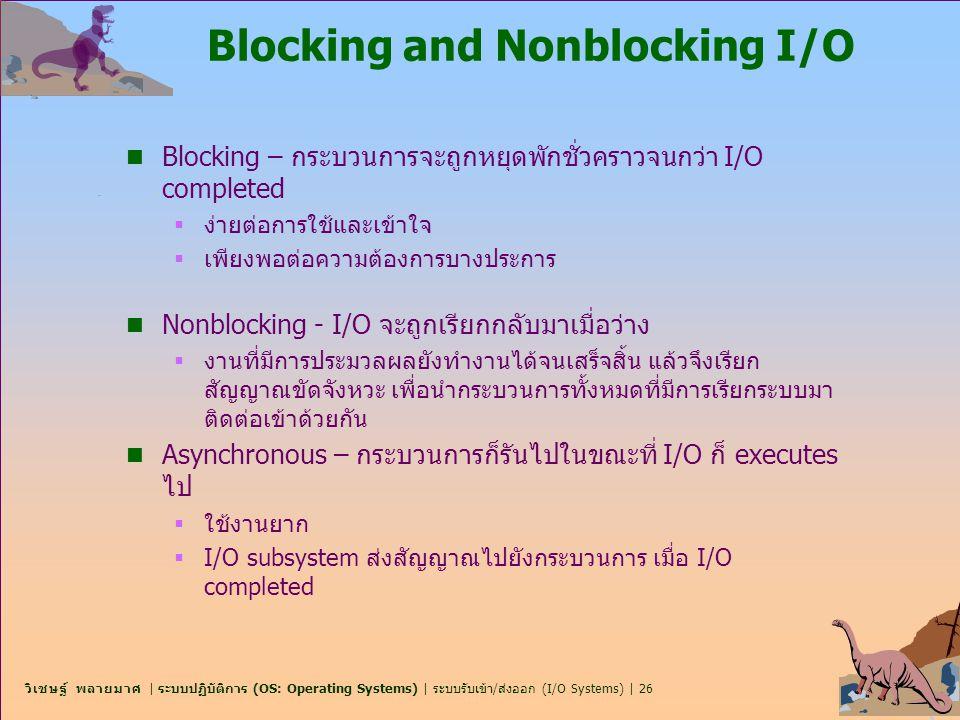 วิเชษฐ์ พลายมาศ | ระบบปฏิบัติการ (OS: Operating Systems) | ระบบรับเข้า/ส่งออก (I/O Systems) | 26 Blocking and Nonblocking I/O n Blocking – กระบวนการจะ