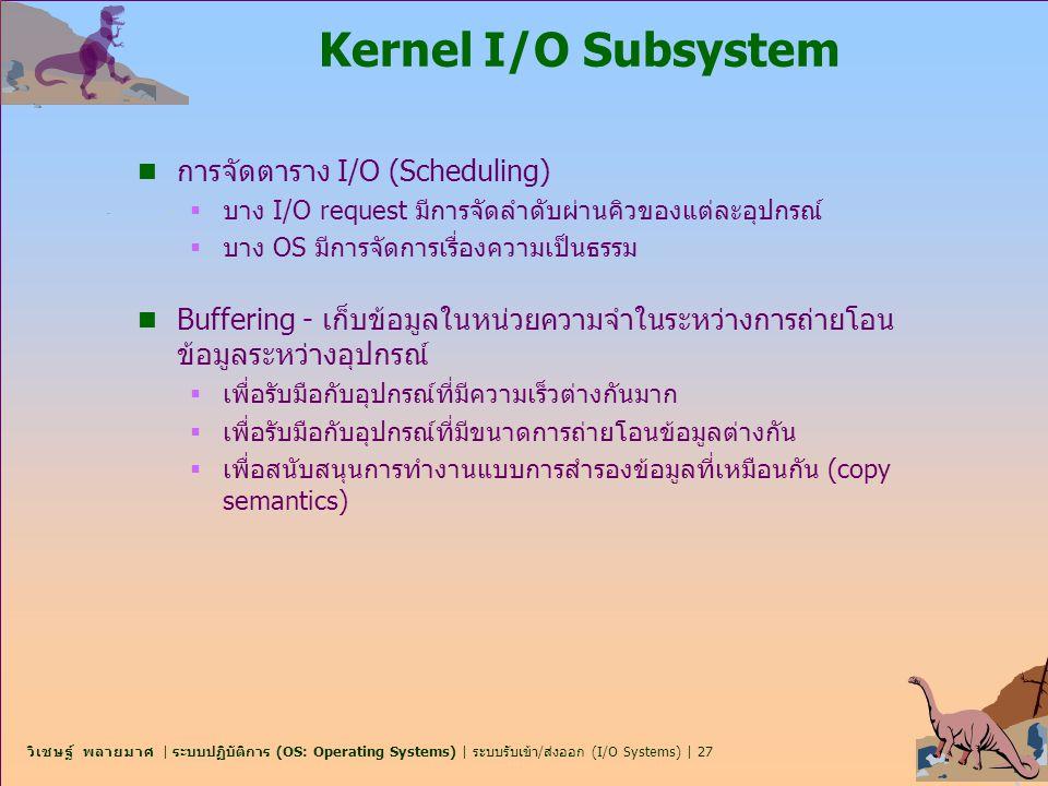 วิเชษฐ์ พลายมาศ | ระบบปฏิบัติการ (OS: Operating Systems) | ระบบรับเข้า/ส่งออก (I/O Systems) | 27 Kernel I/O Subsystem n การจัดตาราง I/O (Scheduling) 