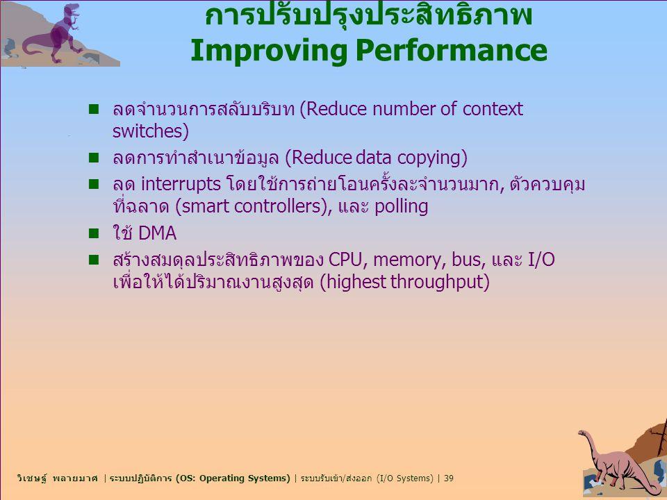 วิเชษฐ์ พลายมาศ | ระบบปฏิบัติการ (OS: Operating Systems) | ระบบรับเข้า/ส่งออก (I/O Systems) | 39 การปรับปรุงประสิทธิภาพ Improving Performance n ลดจำนว