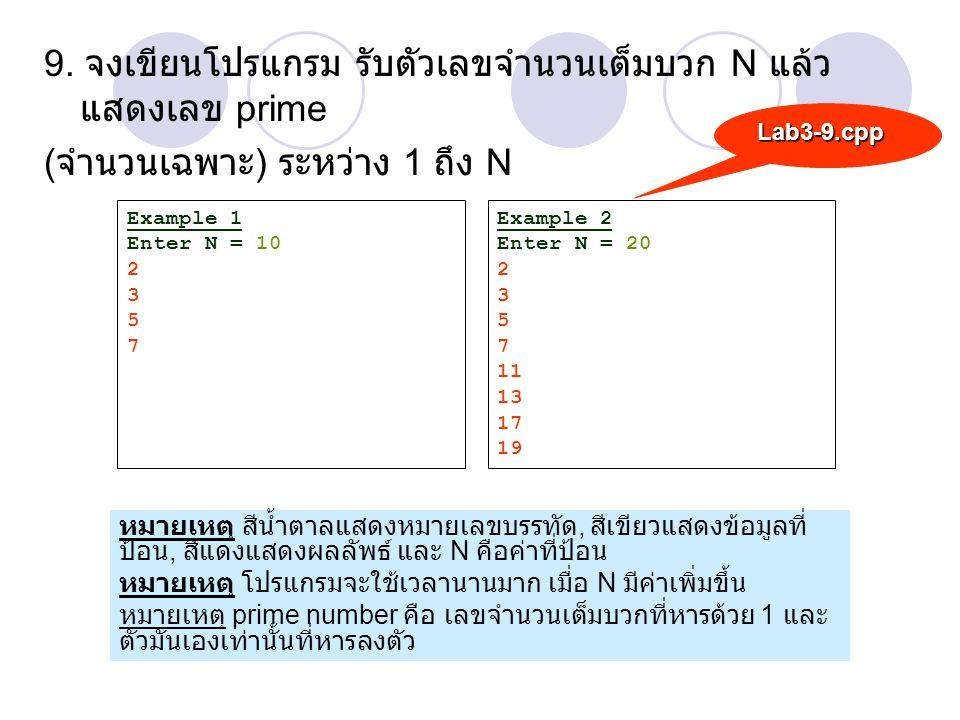 9. จงเขียนโปรแกรม รับตัวเลขจำนวนเต็มบวก N แล้ว แสดงเลข prime ( จำนวนเฉพาะ ) ระหว่าง 1 ถึง N Example 1 Enter N = 10 2 3 5 7 Example 2 Enter N = 20 2 3