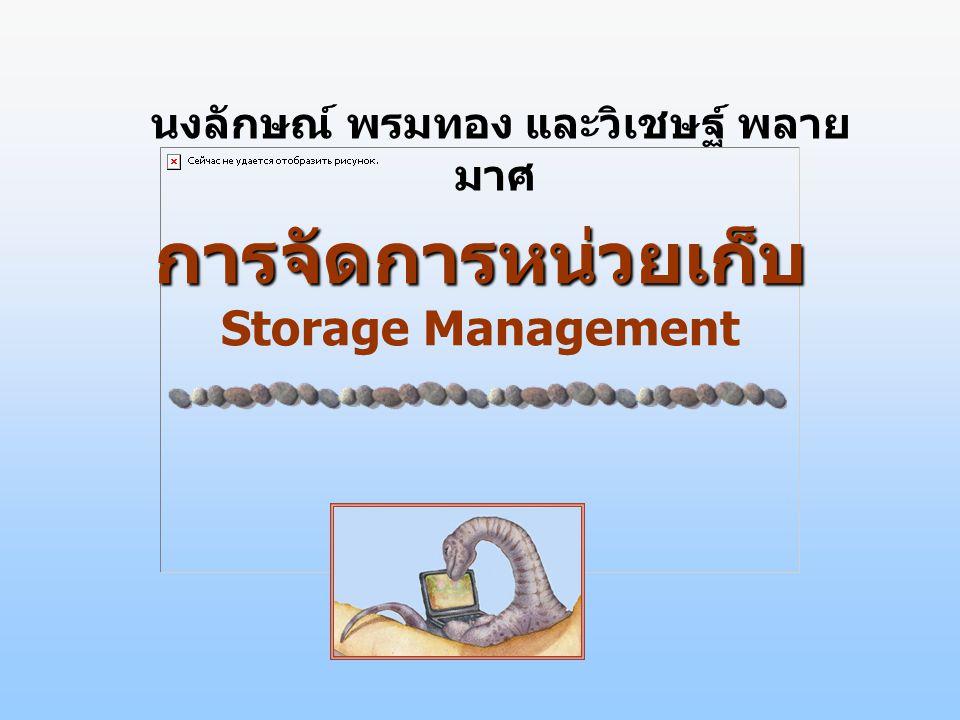 การจัดการหน่วยเก็บ การจัดการหน่วยเก็บ Storage Management นงลักษณ์ พรมทอง และวิเชษฐ์ พลาย มาศ