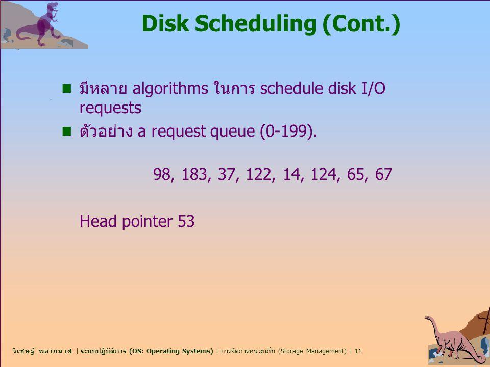 วิเชษฐ์ พลายมาศ | ระบบปฏิบัติการ (OS: Operating Systems) | การจัดการหน่วยเก็บ (Storage Management) | 11 Disk Scheduling (Cont.) n มีหลาย algorithms ใน