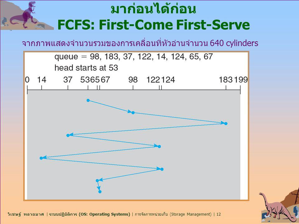 วิเชษฐ์ พลายมาศ | ระบบปฏิบัติการ (OS: Operating Systems) | การจัดการหน่วยเก็บ (Storage Management) | 12 มาก่อนได้ก่อน FCFS: First-Come First-Serve จาก