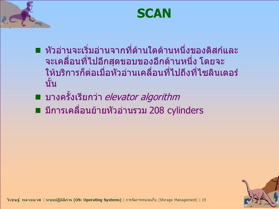 วิเชษฐ์ พลายมาศ | ระบบปฏิบัติการ (OS: Operating Systems) | การจัดการหน่วยเก็บ (Storage Management) | 15 SCAN n หัวอ่านจะเริ่มอ่านจากที่ด้านใดด้านหนึ่ง