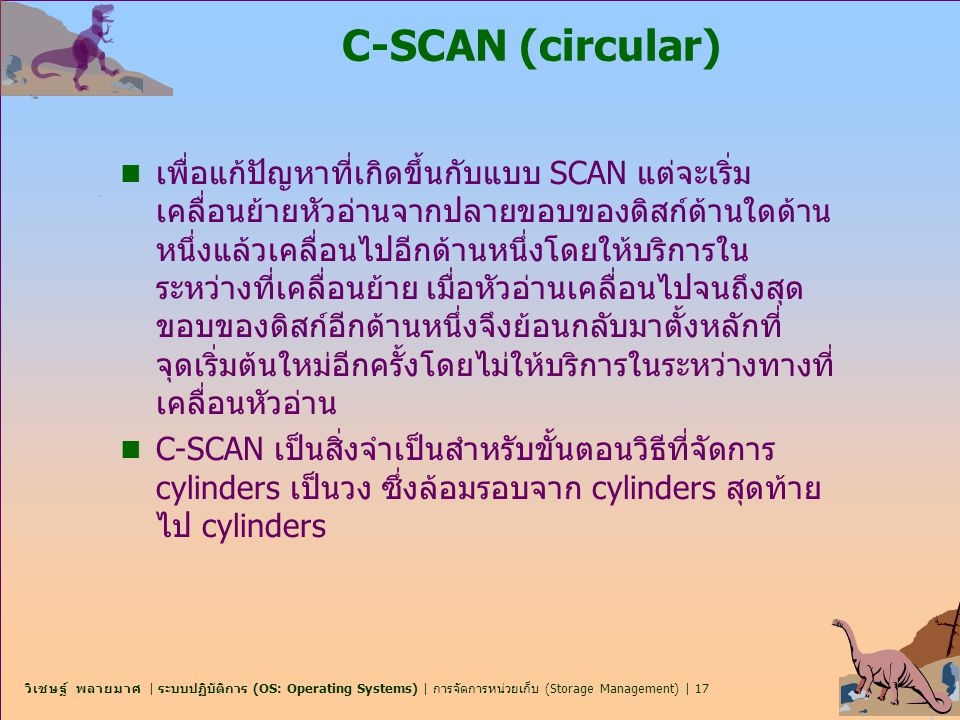 วิเชษฐ์ พลายมาศ | ระบบปฏิบัติการ (OS: Operating Systems) | การจัดการหน่วยเก็บ (Storage Management) | 17 C-SCAN (circular) n เพื่อแก้ปัญหาที่เกิดขึ้นกั