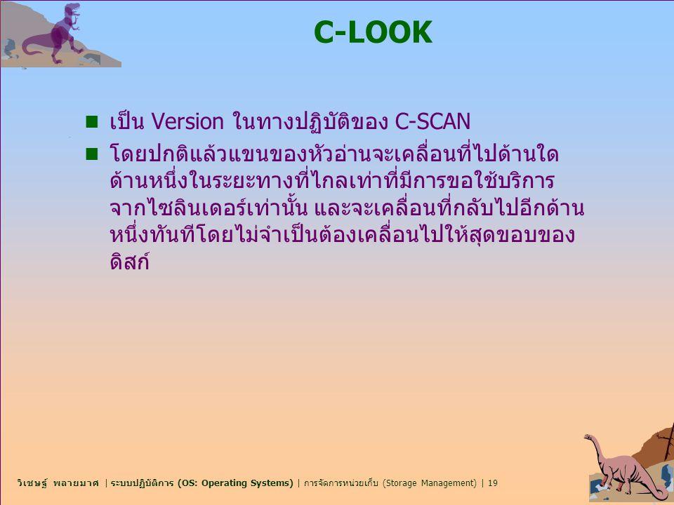 วิเชษฐ์ พลายมาศ | ระบบปฏิบัติการ (OS: Operating Systems) | การจัดการหน่วยเก็บ (Storage Management) | 19 C-LOOK n เป็น Version ในทางปฏิบัติของ C-SCAN n