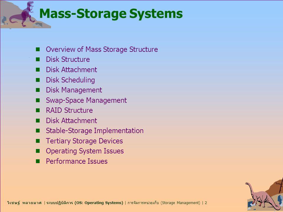 วิเชษฐ์ พลายมาศ | ระบบปฏิบัติการ (OS: Operating Systems) | การจัดการหน่วยเก็บ (Storage Management) | 2 Mass-Storage Systems n Overview of Mass Storage