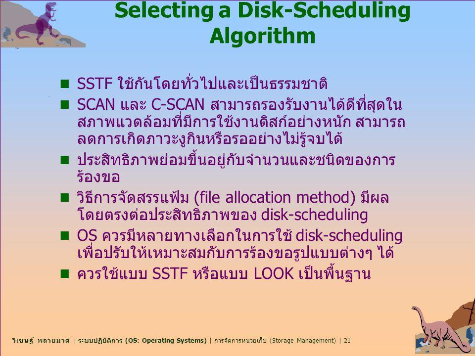 วิเชษฐ์ พลายมาศ | ระบบปฏิบัติการ (OS: Operating Systems) | การจัดการหน่วยเก็บ (Storage Management) | 21 Selecting a Disk-Scheduling Algorithm n SSTF ใ