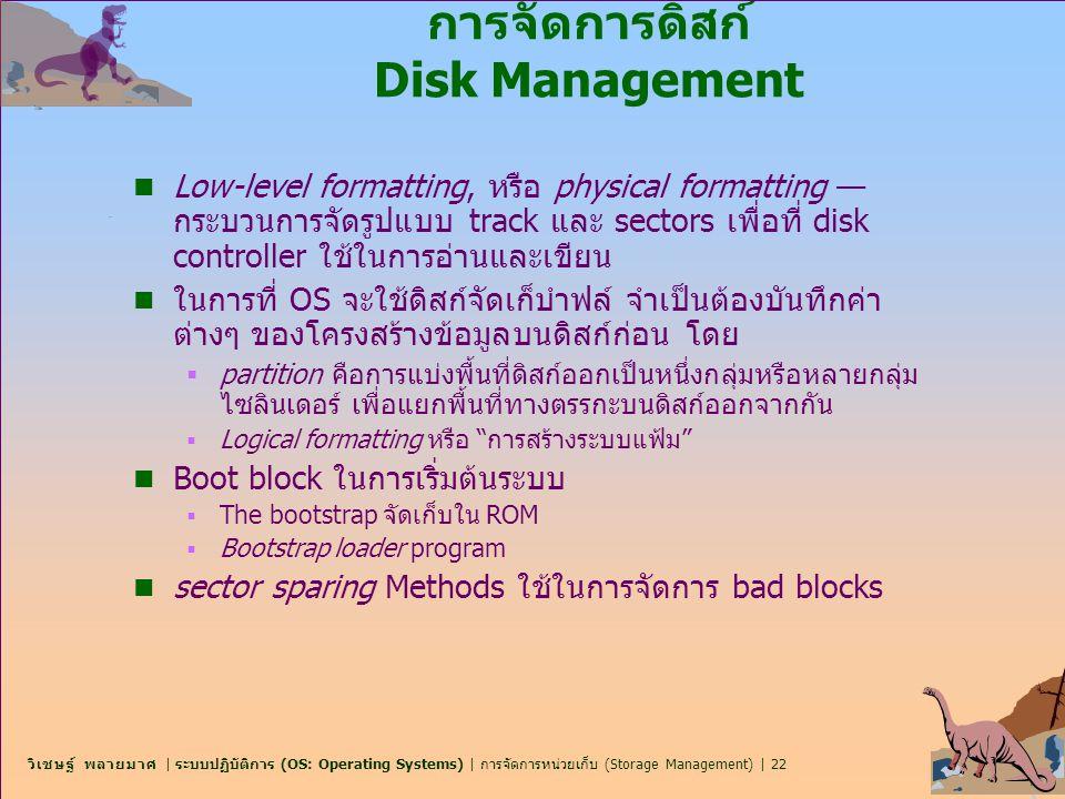 วิเชษฐ์ พลายมาศ | ระบบปฏิบัติการ (OS: Operating Systems) | การจัดการหน่วยเก็บ (Storage Management) | 22 การจัดการดิสก์ Disk Management n Low-level for