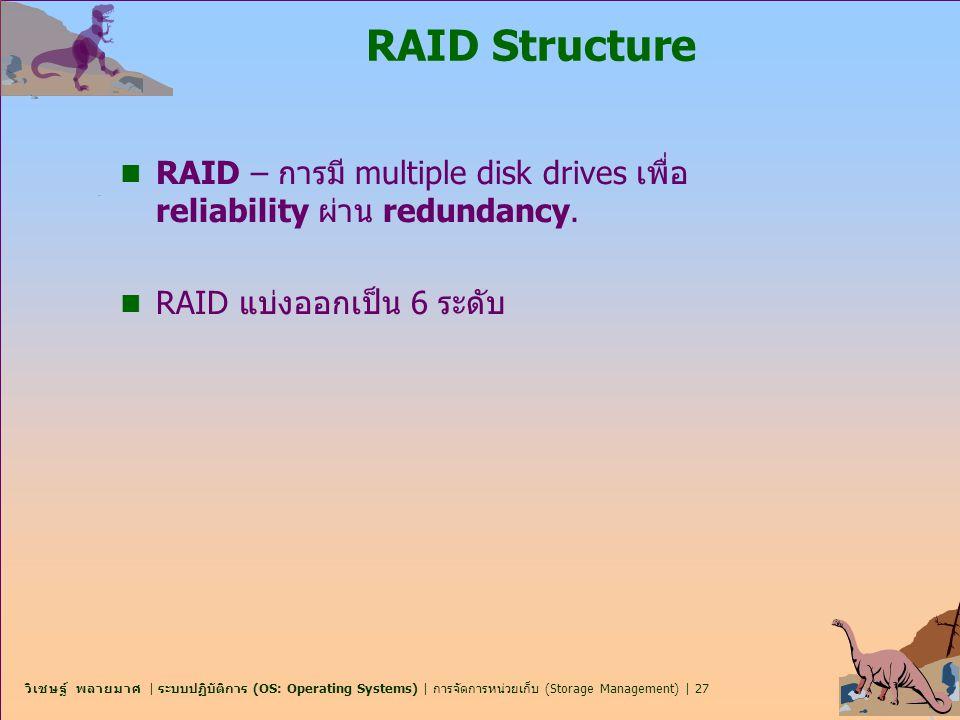 วิเชษฐ์ พลายมาศ | ระบบปฏิบัติการ (OS: Operating Systems) | การจัดการหน่วยเก็บ (Storage Management) | 27 RAID Structure n RAID – การมี multiple disk dr