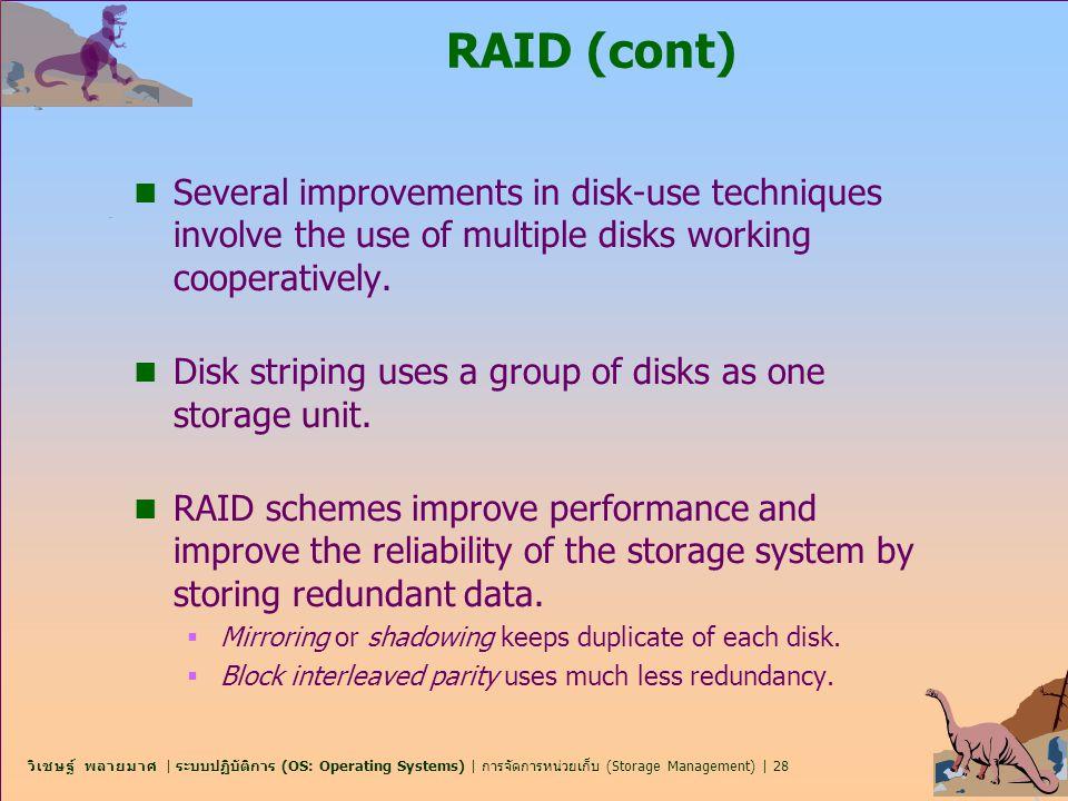 วิเชษฐ์ พลายมาศ | ระบบปฏิบัติการ (OS: Operating Systems) | การจัดการหน่วยเก็บ (Storage Management) | 28 RAID (cont) n Several improvements in disk-use