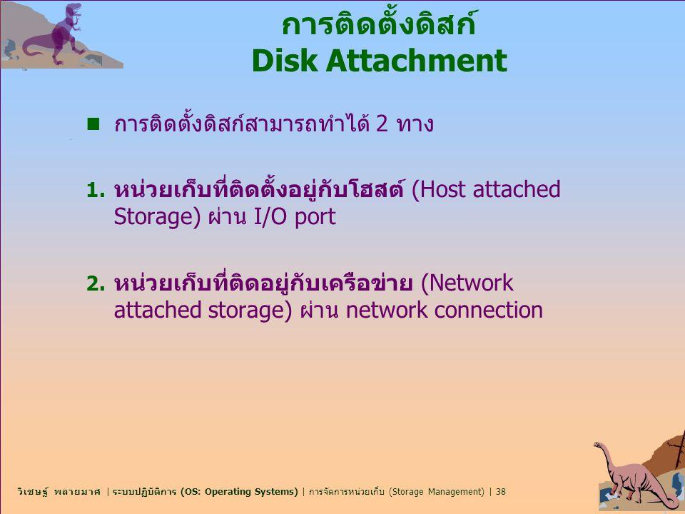 วิเชษฐ์ พลายมาศ | ระบบปฏิบัติการ (OS: Operating Systems) | การจัดการหน่วยเก็บ (Storage Management) | 38 การติดตั้งดิสก์ Disk Attachment n การติดตั้งดิ