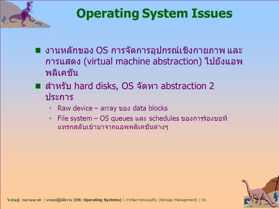 วิเชษฐ์ พลายมาศ | ระบบปฏิบัติการ (OS: Operating Systems) | การจัดการหน่วยเก็บ (Storage Management) | 41 Operating System Issues n งานหลักของ OS การจัด