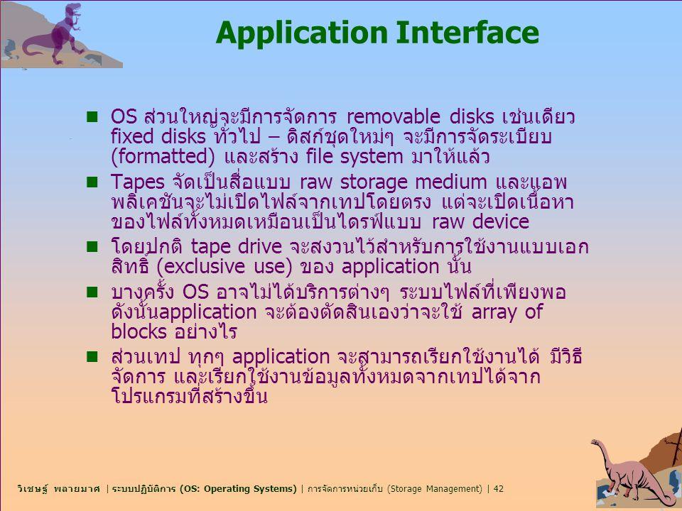 วิเชษฐ์ พลายมาศ | ระบบปฏิบัติการ (OS: Operating Systems) | การจัดการหน่วยเก็บ (Storage Management) | 42 Application Interface n OS ส่วนใหญ่จะมีการจัดก