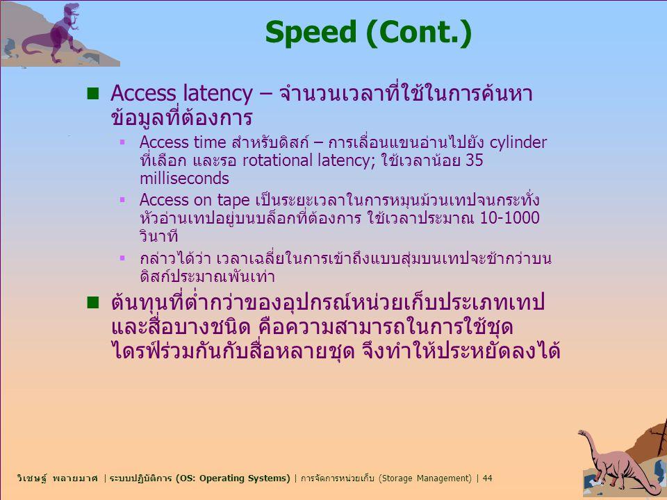 วิเชษฐ์ พลายมาศ | ระบบปฏิบัติการ (OS: Operating Systems) | การจัดการหน่วยเก็บ (Storage Management) | 44 Speed (Cont.) n Access latency – จำนวนเวลาที่ใ