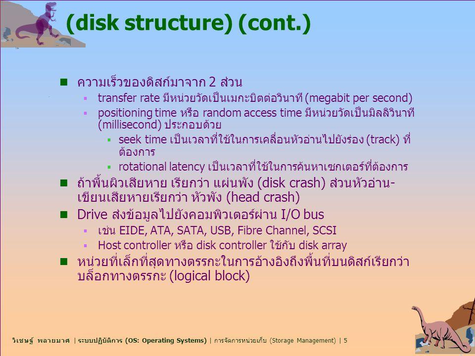 วิเชษฐ์ พลายมาศ | ระบบปฏิบัติการ (OS: Operating Systems) | การจัดการหน่วยเก็บ (Storage Management) | 5 (disk structure) (cont.) n ความเร็วของดิสก์มาจา