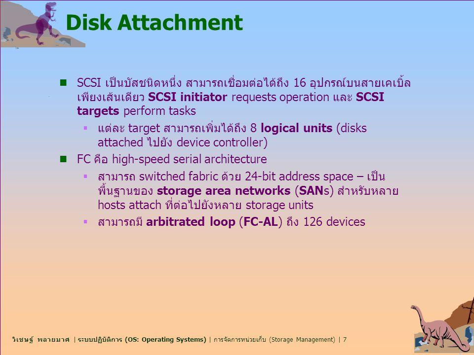 วิเชษฐ์ พลายมาศ | ระบบปฏิบัติการ (OS: Operating Systems) | การจัดการหน่วยเก็บ (Storage Management) | 7 Disk Attachment n SCSI เป็นบัสชนิดหนึ่ง สามารถเ
