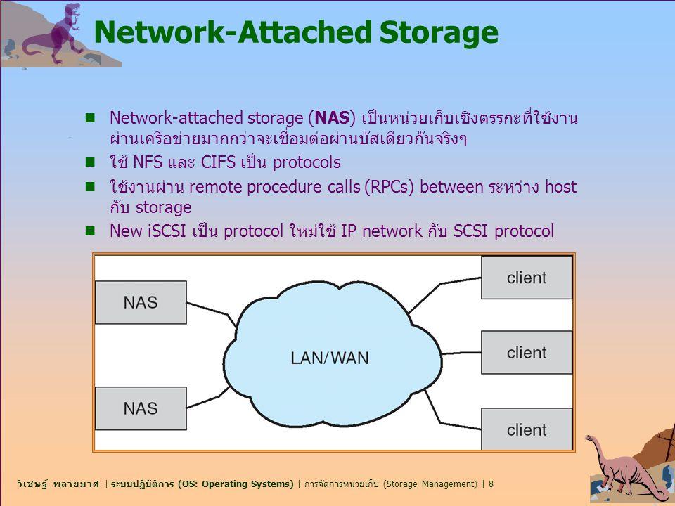 วิเชษฐ์ พลายมาศ | ระบบปฏิบัติการ (OS: Operating Systems) | การจัดการหน่วยเก็บ (Storage Management) | 8 Network-Attached Storage n Network-attached sto