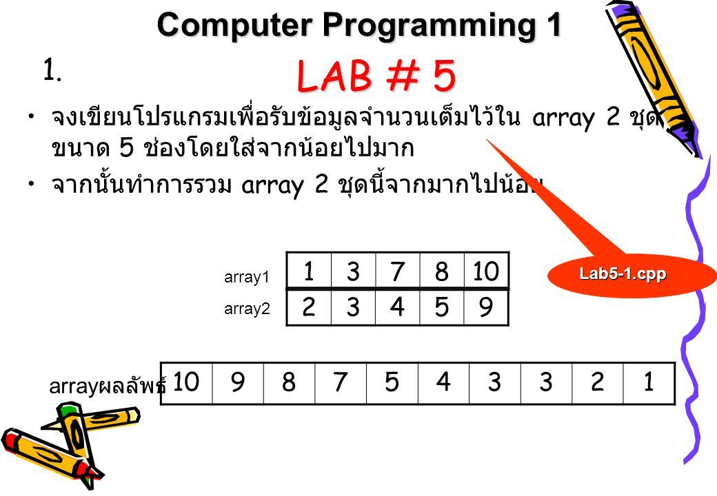 จงเขียนโปรแกรมเพื่อรับข้อมูลจำนวนเต็มไว้ใน array 2 ชุด ขนาด 5 ช่องโดยใส่จากน้อยไปมาก จากนั้นทำการรวม array 2 ชุดนี้จากมากไปน้อย 137810 23459 987543321