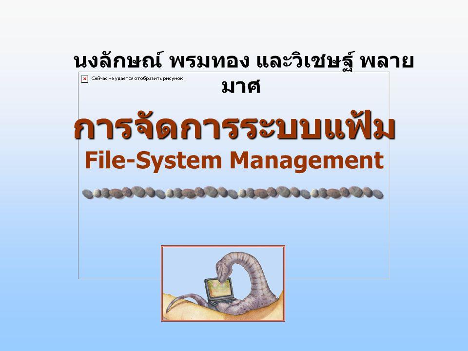 วิเชษฐ์ พลายมาศ | ระบบปฏิบัติการ (OS: Operating Systems) | การจัดการระบบแฟ้ม (File-System Management) | 2 Learning Objectives n เพื่อศึกษาหลักการจัดการระบบแฟ้ม n เพื่อให้เข้าใจถึงโครงสร้างของแฟ้ม และสารบบ รวมทั้ง คุณลักษณะประการต่างๆ ของแฟ้ม และการจัดการแฟ้ม
