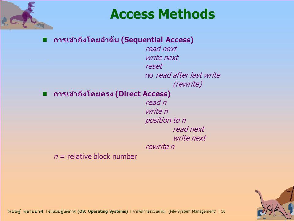 วิเชษฐ์ พลายมาศ   ระบบปฏิบัติการ (OS: Operating Systems)   การจัดการระบบแฟ้ม (File-System Management)   10 Access Methods n การเข้าถึงโดยลำดับ (Sequen