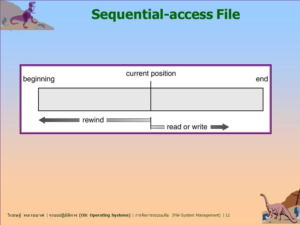 วิเชษฐ์ พลายมาศ   ระบบปฏิบัติการ (OS: Operating Systems)   การจัดการระบบแฟ้ม (File-System Management)   11 Sequential-access File