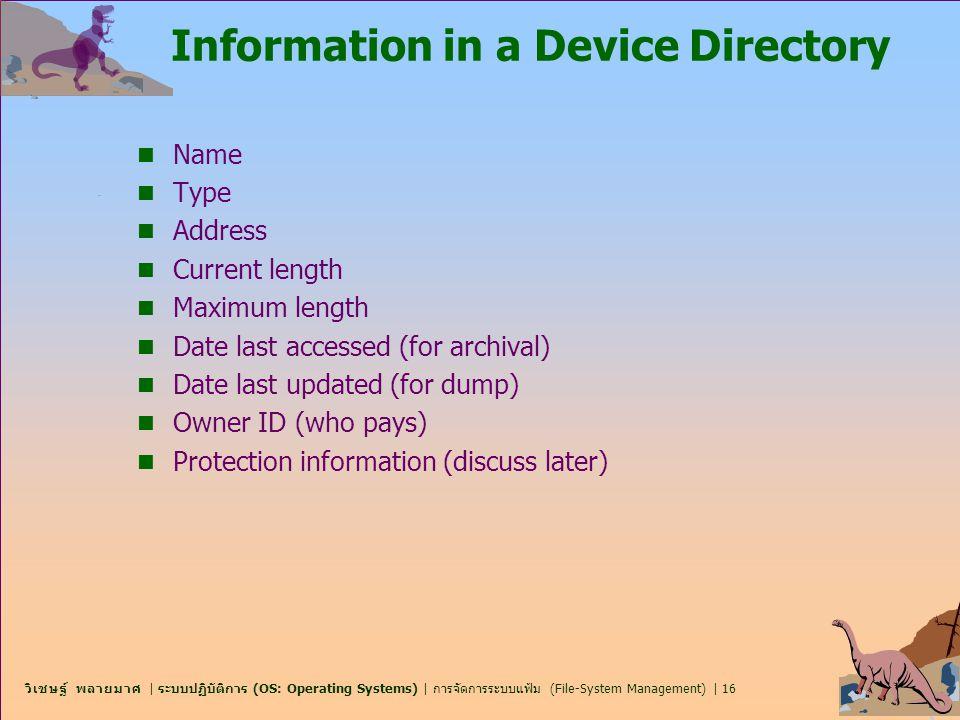 วิเชษฐ์ พลายมาศ   ระบบปฏิบัติการ (OS: Operating Systems)   การจัดการระบบแฟ้ม (File-System Management)   16 Information in a Device Directory n Name n