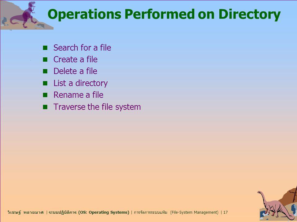 วิเชษฐ์ พลายมาศ   ระบบปฏิบัติการ (OS: Operating Systems)   การจัดการระบบแฟ้ม (File-System Management)   17 Operations Performed on Directory n Search