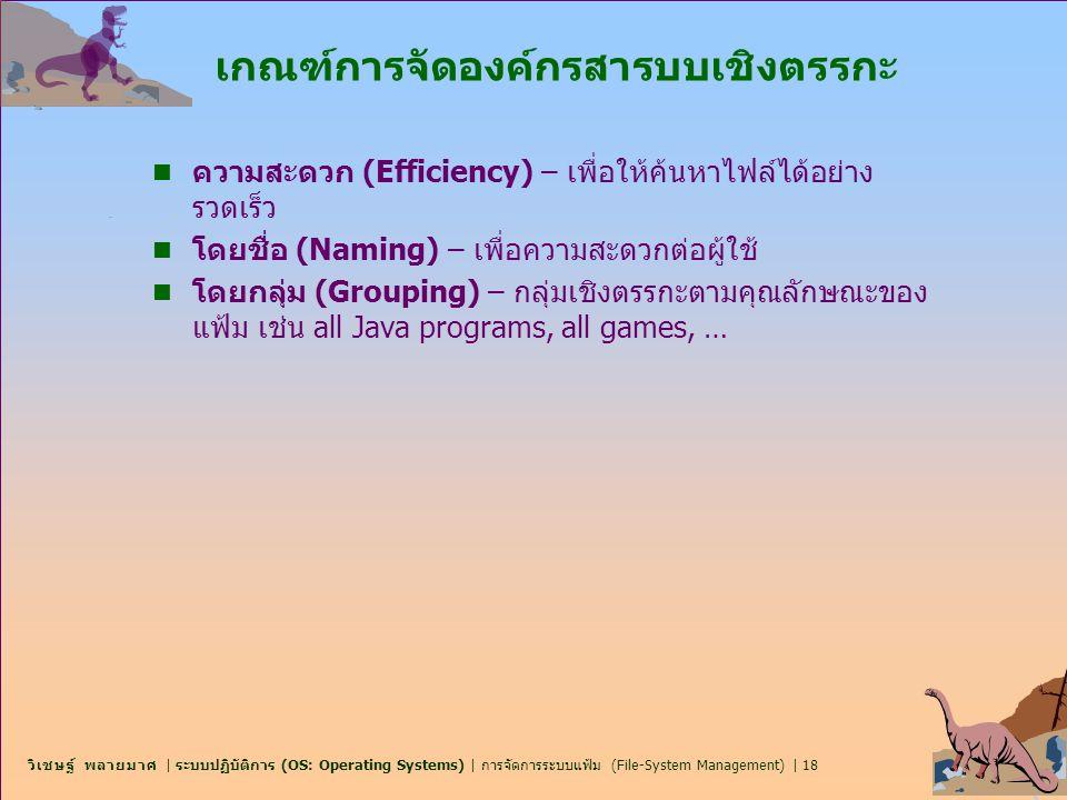 วิเชษฐ์ พลายมาศ   ระบบปฏิบัติการ (OS: Operating Systems)   การจัดการระบบแฟ้ม (File-System Management)   18 เกณฑ์การจัดองค์กรสารบบเชิงตรรกะ n ความสะดวก