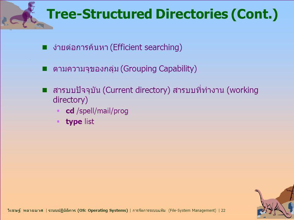 วิเชษฐ์ พลายมาศ   ระบบปฏิบัติการ (OS: Operating Systems)   การจัดการระบบแฟ้ม (File-System Management)   22 Tree-Structured Directories (Cont.) n ง่ายต