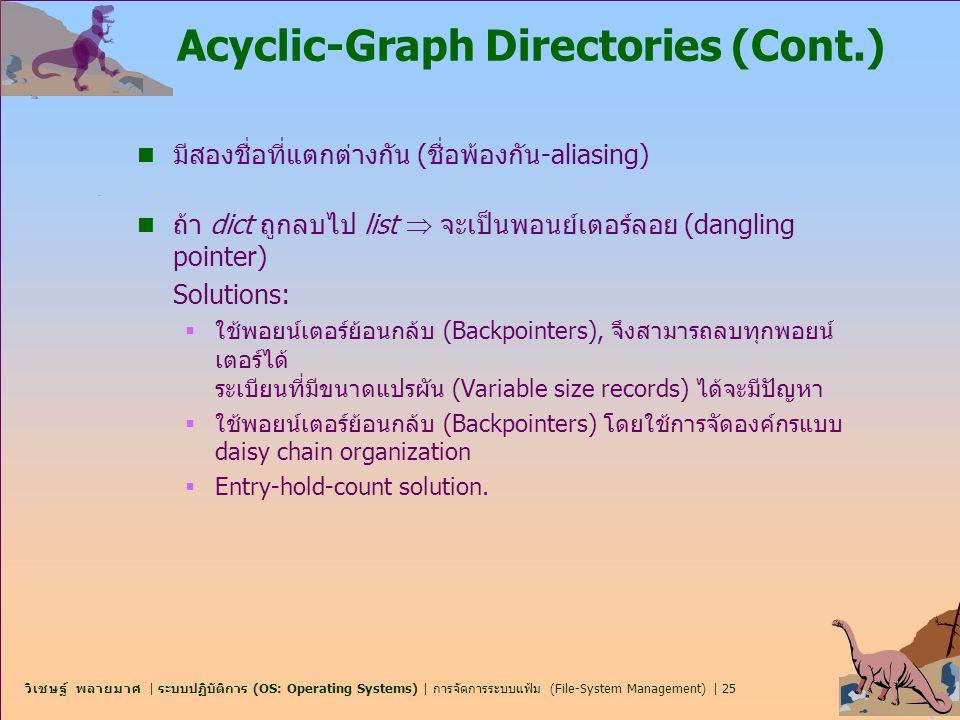 วิเชษฐ์ พลายมาศ   ระบบปฏิบัติการ (OS: Operating Systems)   การจัดการระบบแฟ้ม (File-System Management)   25 Acyclic-Graph Directories (Cont.) n มีสองชื