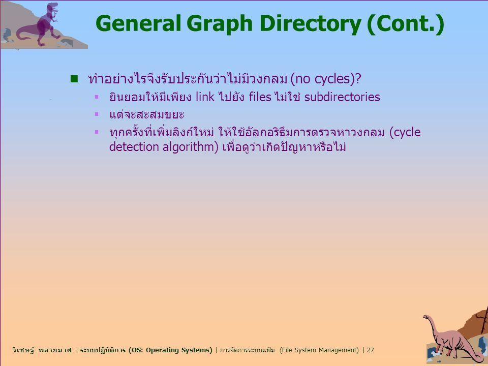 วิเชษฐ์ พลายมาศ   ระบบปฏิบัติการ (OS: Operating Systems)   การจัดการระบบแฟ้ม (File-System Management)   27 General Graph Directory (Cont.) n ทำอย่างไร