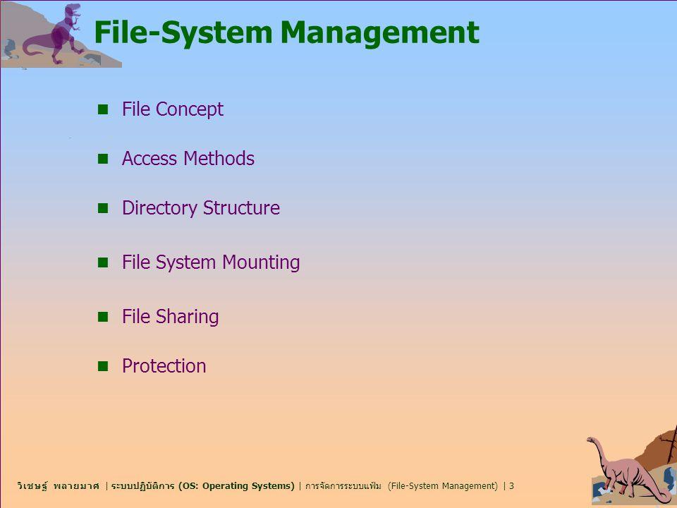 วิเชษฐ์ พลายมาศ | ระบบปฏิบัติการ (OS: Operating Systems) | การจัดการระบบแฟ้ม (File-System Management) | 14 Directory Structure n กลุ่มของโหนดต่างๆ ที่บรรจุไว้ด้วยข้อมูลเกี่ยวกับแฟ้มทั้งหมด F 1 F 2 F 3 F 4 F n Directory Files ทั้ง directory structure และ files ที่อยู่บนดิสก์ เวลาสำรองข้อมูลจะต้องเก็บโครงสร้างทั้งคู่ไว้บนเทป
