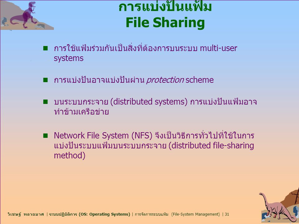 วิเชษฐ์ พลายมาศ   ระบบปฏิบัติการ (OS: Operating Systems)   การจัดการระบบแฟ้ม (File-System Management)   31 การแบ่งปันแฟ้ม File Sharing n การใช้แฟ้มร่ว