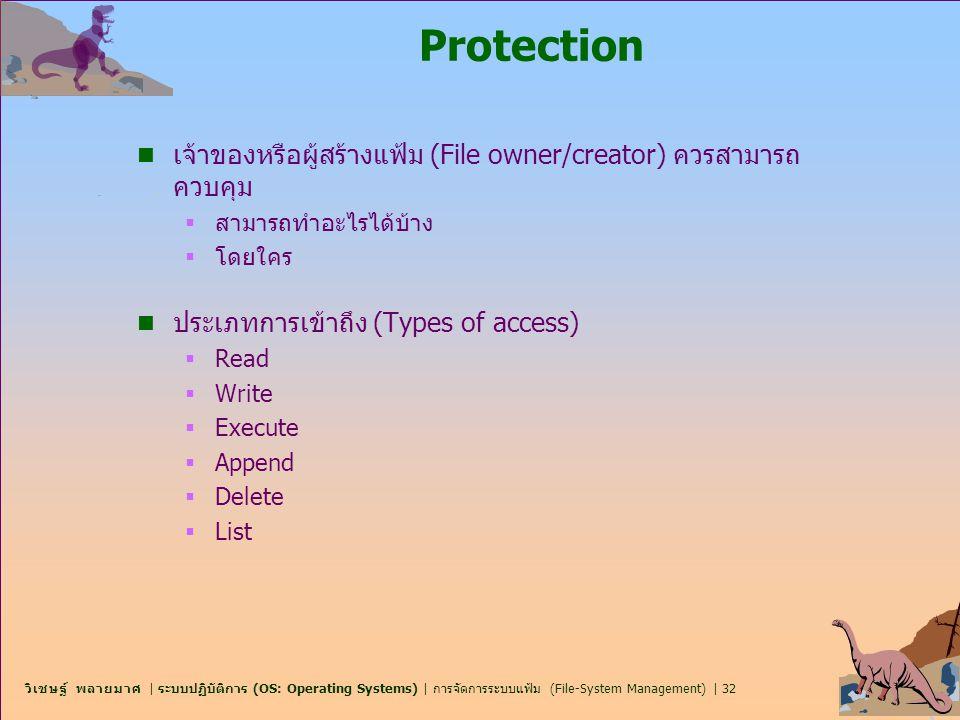 วิเชษฐ์ พลายมาศ   ระบบปฏิบัติการ (OS: Operating Systems)   การจัดการระบบแฟ้ม (File-System Management)   32 Protection n เจ้าของหรือผู้สร้างแฟ้ม (File