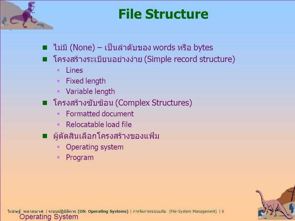 วิเชษฐ์ พลายมาศ | ระบบปฏิบัติการ (OS: Operating Systems) | การจัดการระบบแฟ้ม (File-System Management) | 17 Operations Performed on Directory n Search for a file n Create a file n Delete a file n List a directory n Rename a file n Traverse the file system