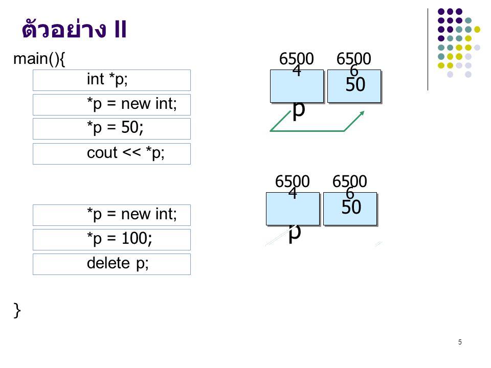 6 /*Program : pointer1.cpp Process : disply address value of variable */ #include void main() { int number1=250; //integer variable float number2=1005.25; //float variable double number3=1254025.25212; //double variable int* int_pointer; //pointer variable float* float_pointer; //pointer variable double* doub_pointer; //pointer variable char* char_pointer; //pointer variable //display address by & operator cout<< Display address of variable by & operator <<endl; cout<< Address of number1 = <<&number1<<endl; cout<< Address of number2 = <<&number2<<endl; cout<< Address of number3 = <<&number3<<endl<<endl; // set address from memory to pointer variable int_pointer = &number1; float_pointer = &number2; doub_pointer = &number3; //display address by pointer variable cout<< Display address from pointer variable <<endl; cout<< Address of number1 = <<int_pointer<<endl; cout<< Address of number2 = <<float_pointer<<endl; cout<< Address of number3 = <<doub_pointer<<endl; } ให้นักศึกษา ศึกษาตัวอย่างและการกำหนดตัวแปร Pointer และทำความเข้าใจ