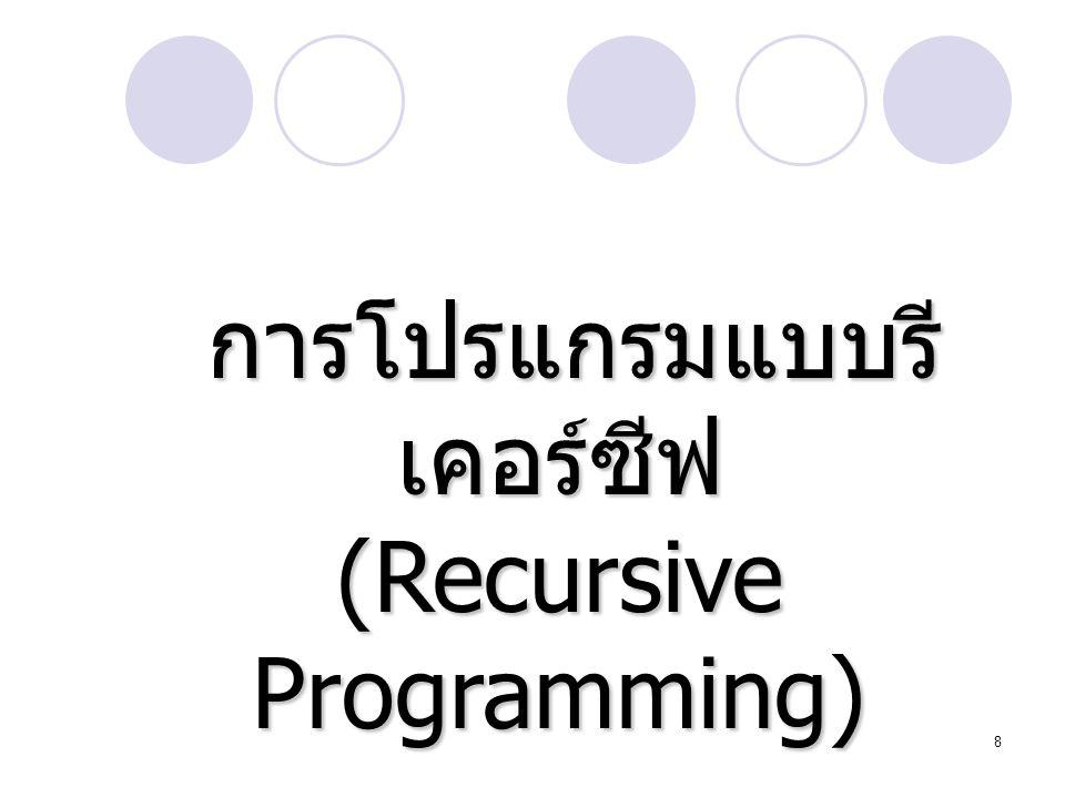 8 การโปรแกรมแบบรี เคอร์ซีฟ การโปรแกรมแบบรี เคอร์ซีฟ (Recursive Programming)