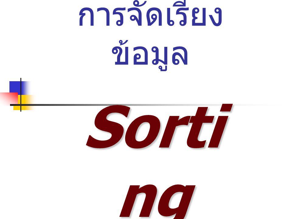 การจัดเรียง ข้อมูล Sorti ng