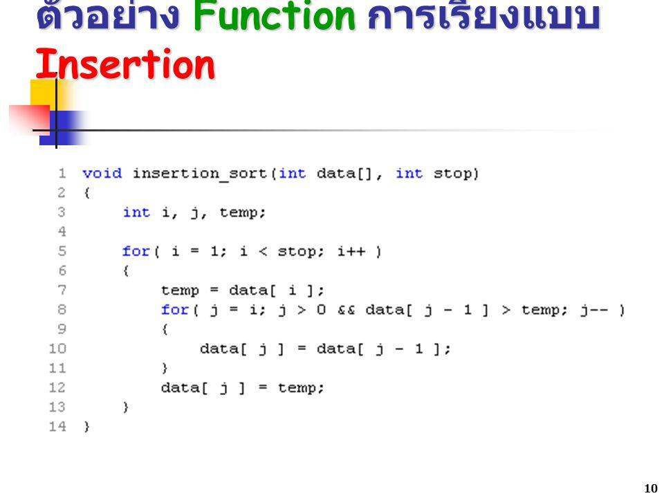 10 ตัวอย่าง Function การเรียงแบบ Insertion