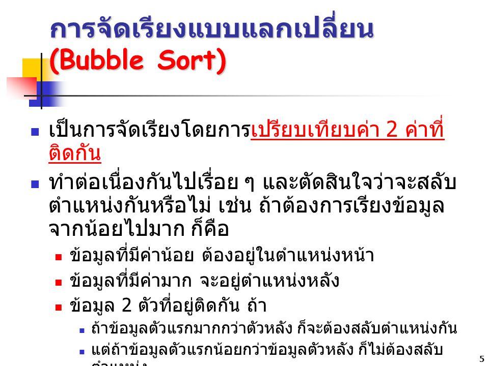 6 ตัวอย่าง Function การจัดเรียง แบบ Bubble