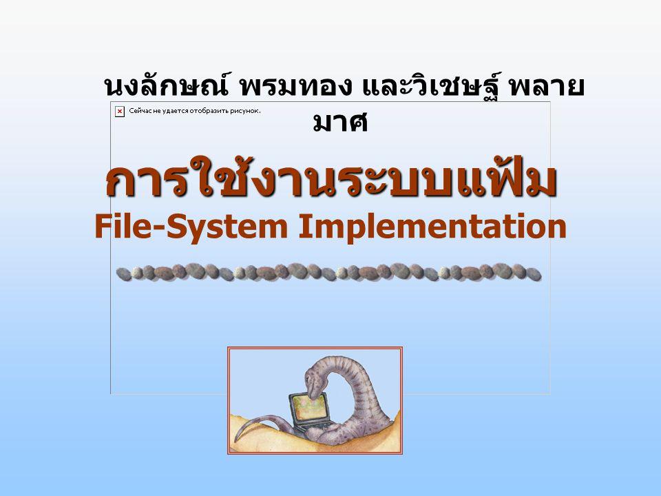 วิเชษฐ์ พลายมาศ | ระบบปฏิบัติการ (OS: Operating Systems) | การใช้งานระบบแฟ้ม (File-System Implementation) | 12 การจัดสรรแบบต่อเนื่อง Contiguous Allocation n แต่ละแฟ้มจะอยู่กันเป็นชุดของบล็อกที่เรียงต่อเนื่องกันบนดิสก์ n ง่าย – ต้องการเพียงบล็อกตำแหน่งเริ่มต้น (block #) และความ ยาวของบล็อก (number of blocks) เท่านั้น n การเข้าถึงแบบสุ่ม (Random access) n จะมีพื้นที่ใช้การไม่ได้มาก เกิดปัญหาการจัดสรรหน่วยเก็บแบบ พลวัต (dynamic storage-allocation problem) n แฟ้มไม่สามารถขยายได้ (Files cannot grow)