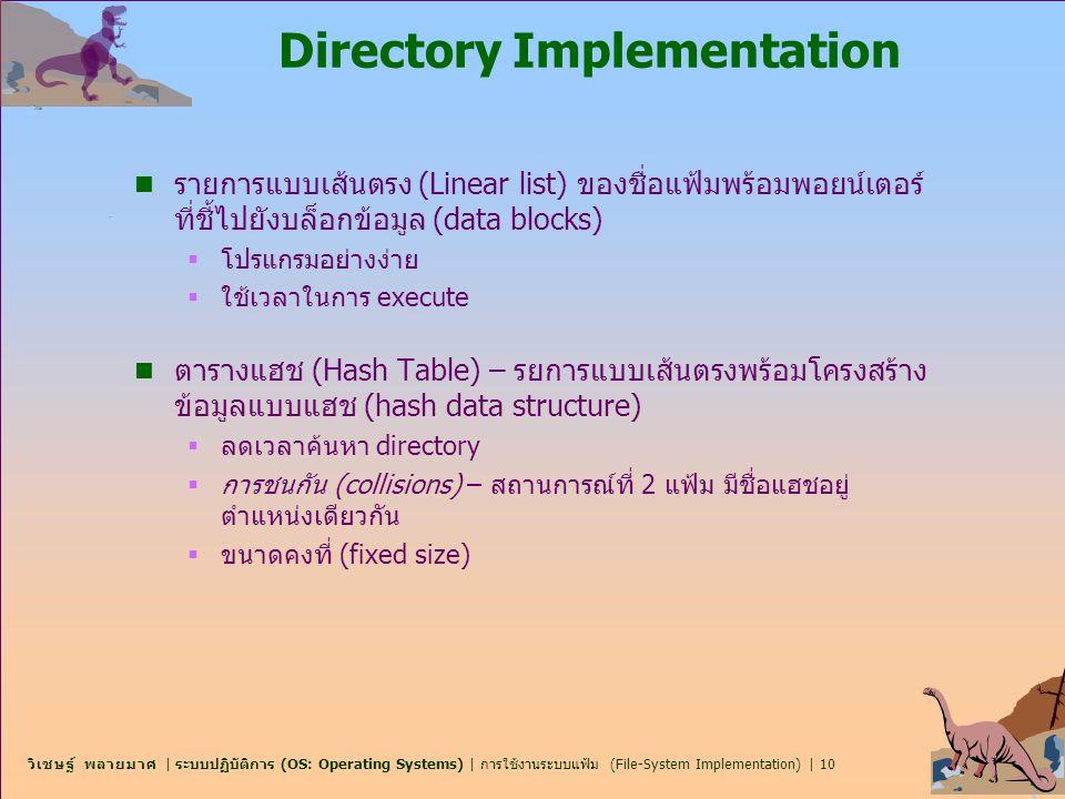 วิเชษฐ์ พลายมาศ | ระบบปฏิบัติการ (OS: Operating Systems) | การใช้งานระบบแฟ้ม (File-System Implementation) | 10 Directory Implementation n รายการแบบเส้