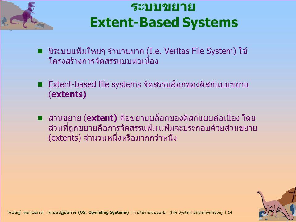 วิเชษฐ์ พลายมาศ | ระบบปฏิบัติการ (OS: Operating Systems) | การใช้งานระบบแฟ้ม (File-System Implementation) | 14 ระบบขยาย Extent-Based Systems n มีระบบแ
