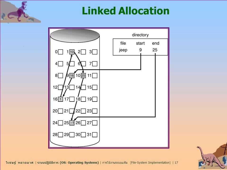 วิเชษฐ์ พลายมาศ | ระบบปฏิบัติการ (OS: Operating Systems) | การใช้งานระบบแฟ้ม (File-System Implementation) | 17 Linked Allocation