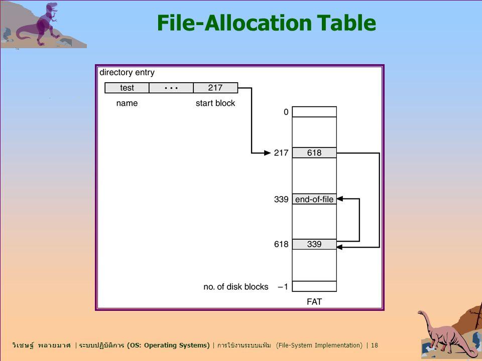 วิเชษฐ์ พลายมาศ | ระบบปฏิบัติการ (OS: Operating Systems) | การใช้งานระบบแฟ้ม (File-System Implementation) | 18 File-Allocation Table