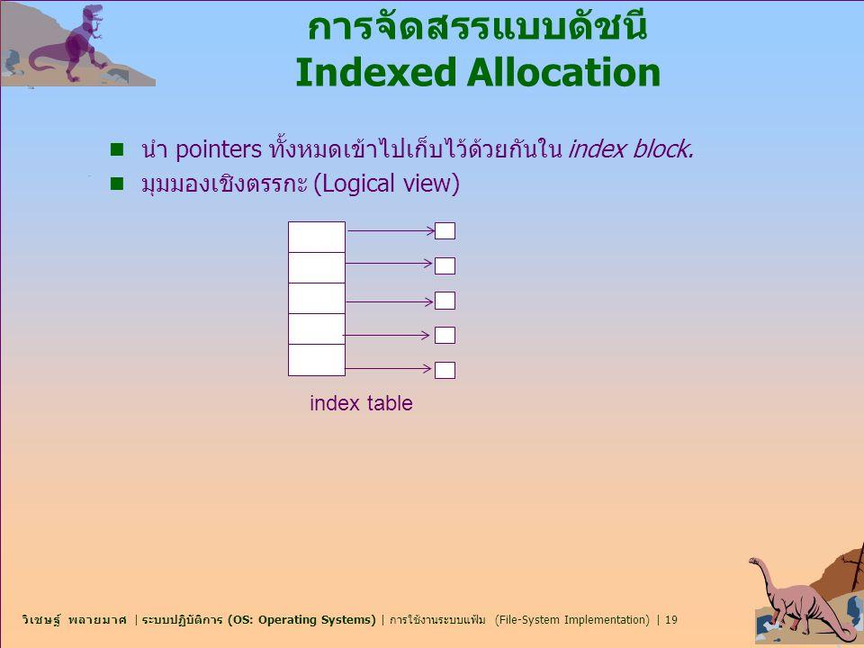 วิเชษฐ์ พลายมาศ | ระบบปฏิบัติการ (OS: Operating Systems) | การใช้งานระบบแฟ้ม (File-System Implementation) | 19 การจัดสรรแบบดัชนี Indexed Allocation n